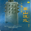 Ancient Chinese Music: Lofty Mountains and Flowing Water - Verschillende artiesten