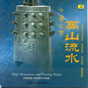 Ancient Chinese Music: Lofty Mountains and Flowing Water - Various Artists - Various Artists