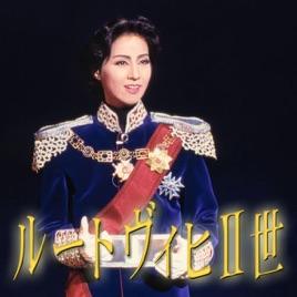 宝塚歌劇団・愛華みれの「花組 ...