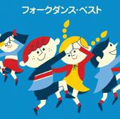 フォークダンス・ベスト from HiHiRecords