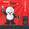 Is for Karaoke, Pt. 2 - Relient K
