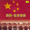 Red East Choir - March of the Chinese Peoples Liberation Army artwork