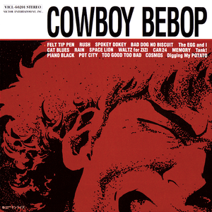 Cowboy Bebop (Original Soundtrack) - シートベルツ 他