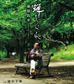 [Download] Semi Shigure MP3
