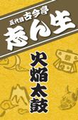 NHK落語シリーズ 五代目古今亭志ん生「火焔太鼓」