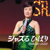 ジャズる ひばり - EP