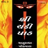 Shree Chandipath Vol 3