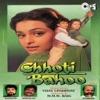 Chhoti Bahoo