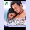 Kaadhal (Original Motion Picture Soundtrack)