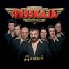 Russkaja - Dobrij Abend