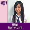 Tabidachinohi - Single, Ami