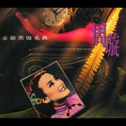 金裝周璇名典 - Zhou Xuan - Zhou Xuan