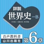詳説世界史 第Ⅱ部 第6章 内陸アジア世界・東アジア世界の展開/第Ⅱ部まとめ