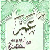 Juzz Amma M'aa Doâe (Quran)-Ahmad Al Ajmy
