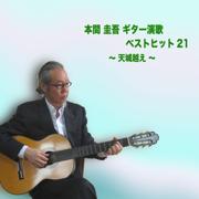 本間圭吾ギター演歌ベスト21 (〜天城越え〜) - keigo Honma - keigo Honma