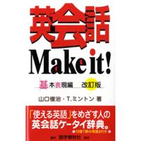 英会話Make It! 基本表現編(4)