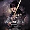 太王四神記 オリジナル・サウンドトラック Vol. 2, Joe Hisaishi