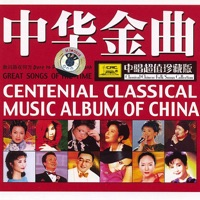 Chinese Folk Songs, Vol. 3: Daring to Pioneer the Road by Various Artists on Apple Music