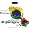 Shri Krishna Anurag Vol 1