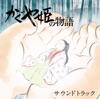 かぐや姫の物語 サウンドトラック ジャケット写真