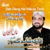 Sab Rang Ne Maula Tere, Vol. 4 - Islamic Naats