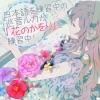 Nihongo Wo Renshuuchuu No Megurine Luka Ga Hananokawori Wo Renshuuchuu - Single