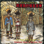 Polyphonic Music of the Amis Tribe-The Music of the Aborigines on Taiwan Island Vol.2