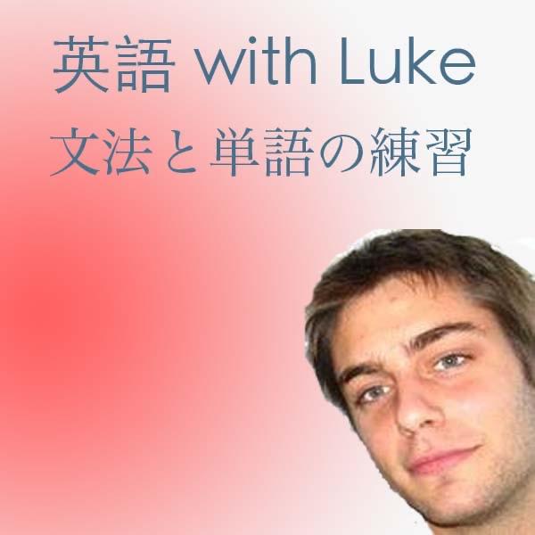 英語 with Luke − 文法と単語の練習