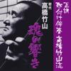 1st Takahashi Chikuzan Spirts of Tsugaru-Jyamisen Seichou Utatsuke Bannsou Takahashi Chikuzan Ryu - Takahashi Chikuzan