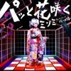パッと花咲く feat.VERBAL(m‐flo) - EP ジャケット写真