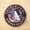 Kotoshi No Natsu Wa More Better ジャケット写真