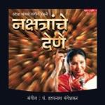Gaykanchya Nakla thumbnail