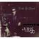 Xavier Naidoo - Danke fürs Zuhören - Liedersammlung (1998-2012)