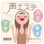 声エステ・全3編【めざせ声美人!!美しい発声滑舌で素敵なコミュニケーション!】
