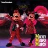 東京ディズニーランド (R) ミッキーマウス・マーチ (ユーロビート・バージョン) - EP ジャケット写真