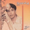 Sepideh Dam Iranian Pop Collection 28