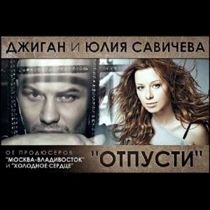 Отпусти (feat. Юлия Савичева) - Single