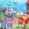 NHKこども番組テーマ曲ベスト