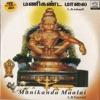 Manikanda Malai