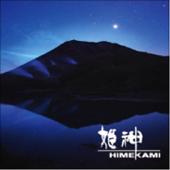 天空への旅 (feat. ORIGA)