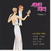쌍쌍파티 1집-Kim Joon-Kyu & Ju Hyun Mi