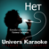 Нет (Rendu célèbre par Полина Гагарина) [Version Karaoké] - Univers Karaoké