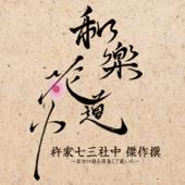 Wagaku・Senbonzakura (with 佳館杏ノ助)