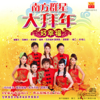 組曲: 迎春花/新春好預兆/拜年/向歌友們拜年 - Ben How, Evon Low, Yao Yi, Jacqueline Teo, Zeng Lin, Stephen Seah & Summer Grace