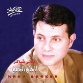 Law Betheb - Hany Shaker