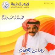 Zaman Al Samt - Talal Maddah - Talal Maddah