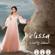 Asaad Wahda - Elissa