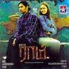 Raam (Original Motion Picture Soundtrack)