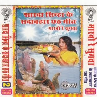 Sharoda Sinha Ke Sadabahaar Chath Geet, Vol. 2: Marbo Re Sugwa – Sudha Kumari