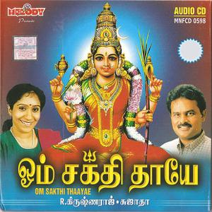 Krishna Raj - Om Sakthi Thaye